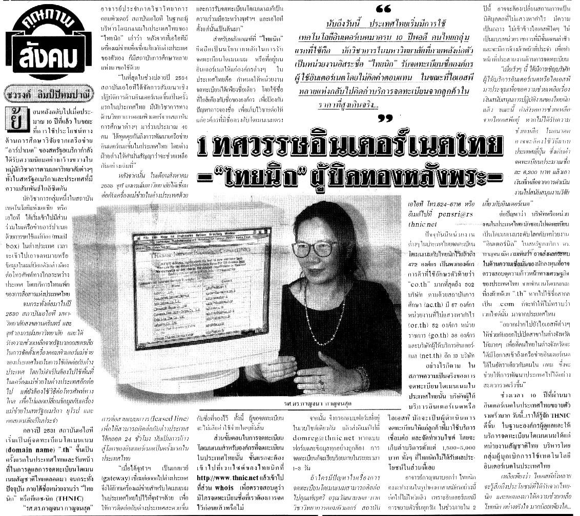 ที่มา : หนังสือพิมพ์ไทยรัฐ ฉบับวันพุธที่ 30 เมษายน พ.ศ.2540 หน้า 5